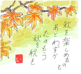 Cocolog_oekaki_2008_11_05_01_13