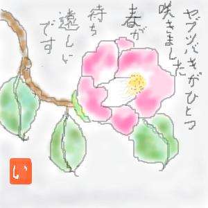 Cocolog_oekaki_2010_01_25_18_50